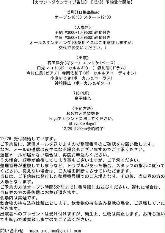 20161231Hugo.jpg